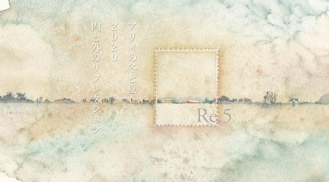 Alg vinter och sommer Re.5 開催のお知らせ
