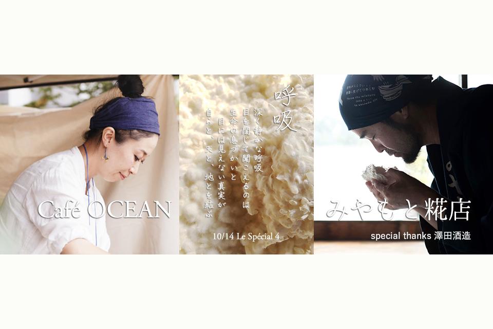 <Le Spécial>   Café Ocean x みやもと糀店 x 澤田酒造 『呼吸』