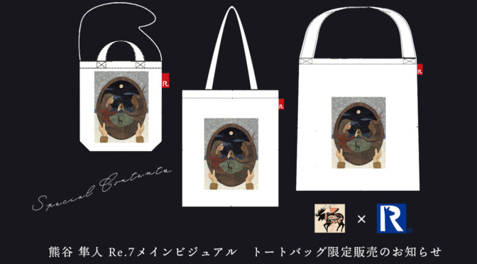 Re.7 Reminiscence x ROOTOTE factory bag 発売